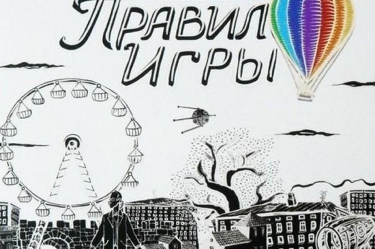 Фёдор Чистяков «Правило игры» (2013)