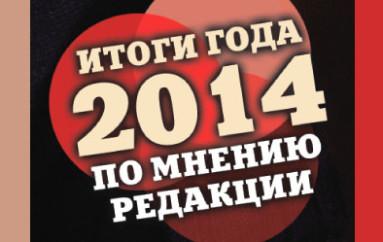Итоги 2014 года по версии «ИнРока»