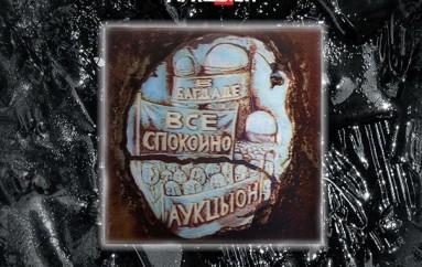 Аукцыон «В Багдаде всё спокойно» (2 CD + DVD, 1987/1989/2015)
