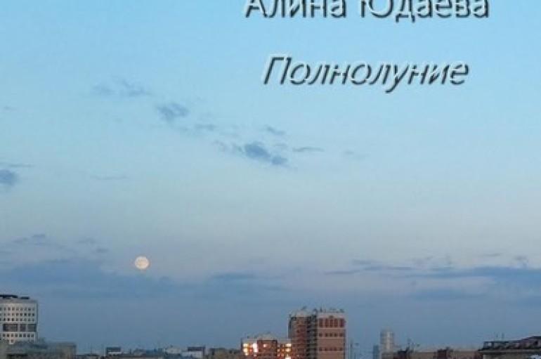 Алина Юдаева «Полнолуние» (2015)