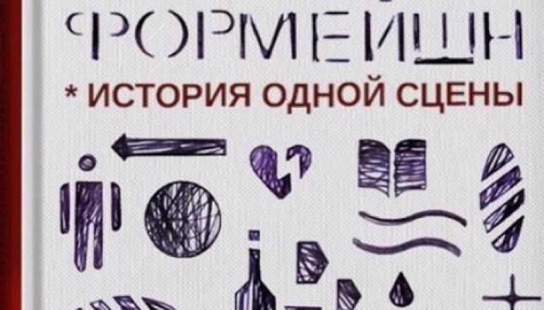 Феликс Сандалов «Формейшен: история одной сцены»