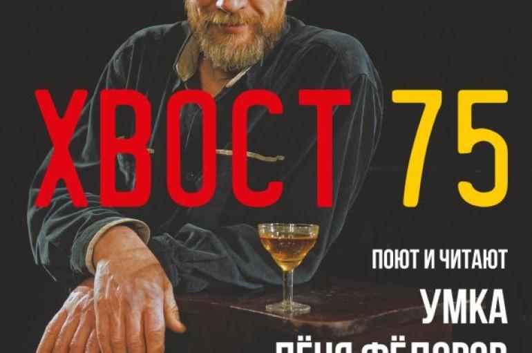 v/a «Хвост – 75. ЦДХ 27.11.15» (DVD, 2016)