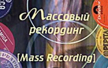 Олег Синеокий «Массовый рекординг (Mass Recording)»