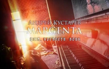 Margenta & Андрей Кустарёв «Дым. Крепости. Волк» (2016)