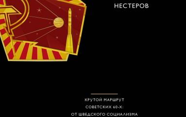 Олег Нестеров «Небесный Стокгольм» (2016)