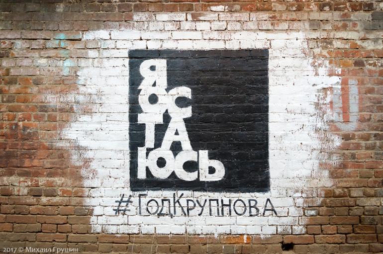 Москва Анатолия: Экскурсия в душу андеграунда