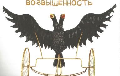 Среднерусская Возвышенность «Среднерусская Возвышенность» (CD+DVD, 1987-88/2016)