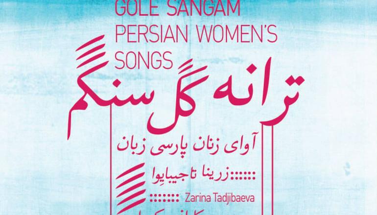Baraka «Gole Sangam – Persian Women songs» (2016)