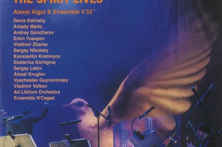 Алексей Айги и Ансамбль 4'33» «Сергей Курёхин. The Spirit Lives» (CD+DVD, 2016)