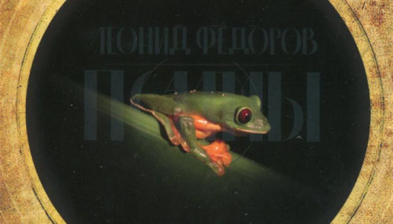 Леонид Фёдоров «Псалмы» (2016)