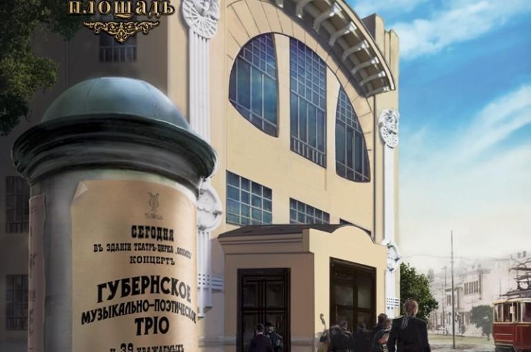 Алексеевская площадь«Всё повторится вновь» (2017)