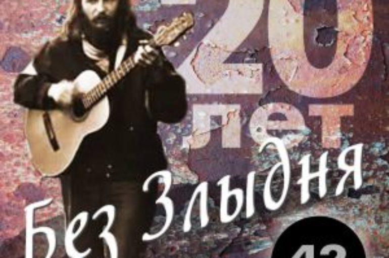 V/A — «20 лет без Злыдня»