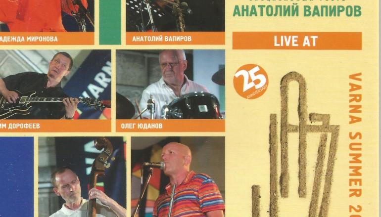 Арт-ансамбль г. Архангельск «Live at Varna Summer 2016»