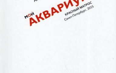 Анатолий Гуницкий  «Мой Аквариум»