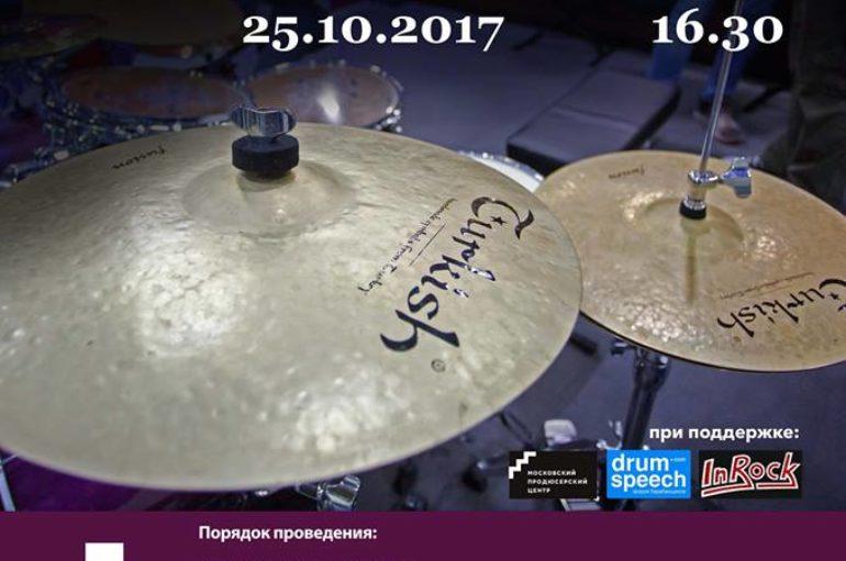 Московский магазин «Свет и Музыка» приглашает на конкурс барабанщиков им. Владислава Окунева
