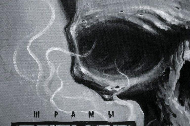 Багира «Шрамы» (2017)
