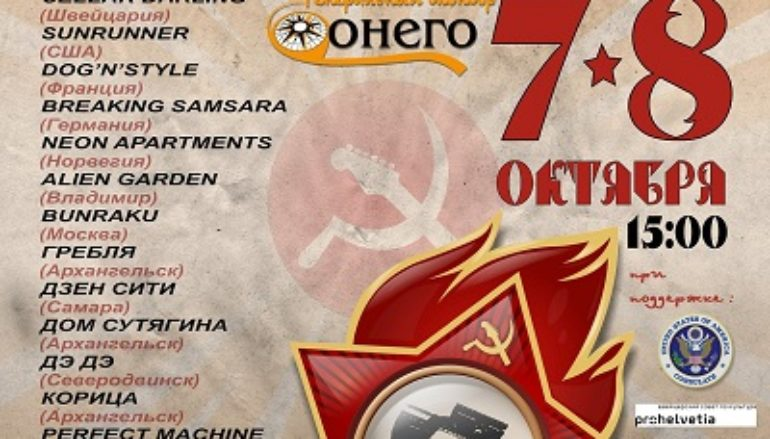 24-й «Беломор-буги» (Архангельск): Cellar Darling и другие