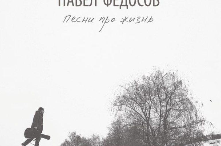 Павел Федосов «Песни про жизнь» (2017)