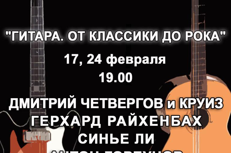 «Гитара от классики до рока» — в шестой раз в ММДМ