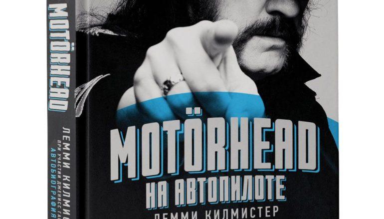 Лемми Килмистер, Дженисс Гарза «Motorhead. На автопилоте»