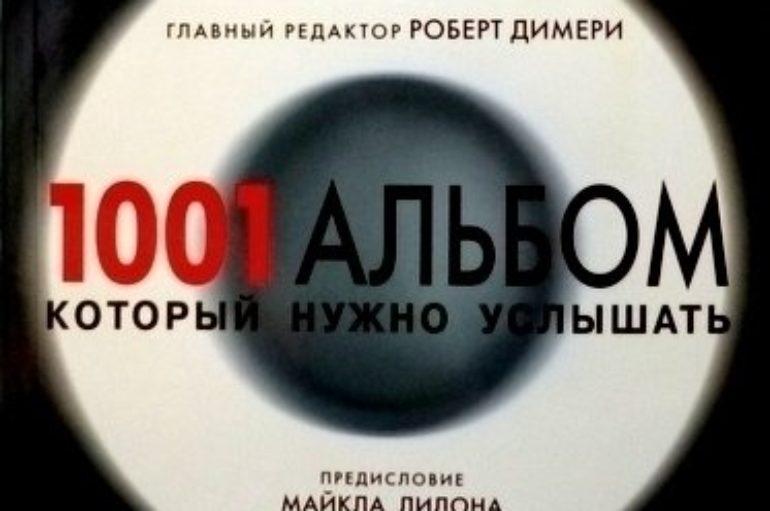 «1001 альбом, который нужно услышать»