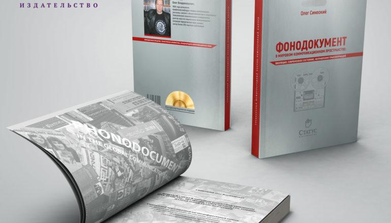 Олег Синеокий «Фонодокумент в мировом коммуникационном пространстве»