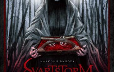 Svartstorm «Иллюзия выбора» (2017)