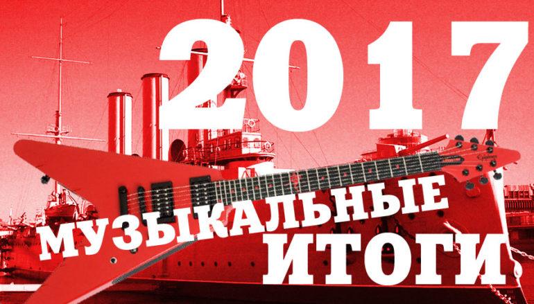 Музыкальные итоги 2017 года по версии редакции «ИнРока»