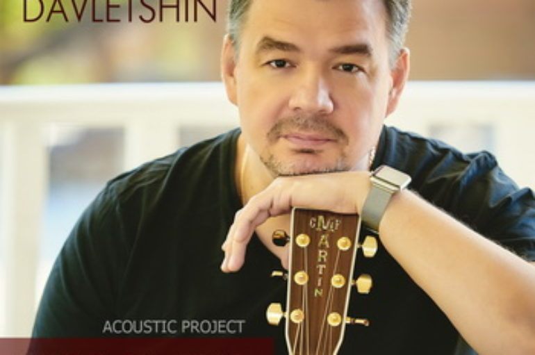 Alexey Davletshin Acoustic Project «Kiss & Fly» (2017)