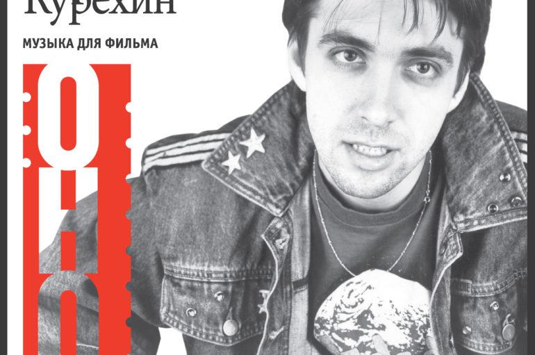 Сергей Курёхин «Оно» (CD+DVD, 2017)